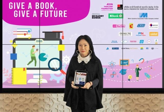 มูลนิธิอิออนประเทศไทย เป็นตัวแทนมอบหนังสือให้แก่เยาวชนไทย