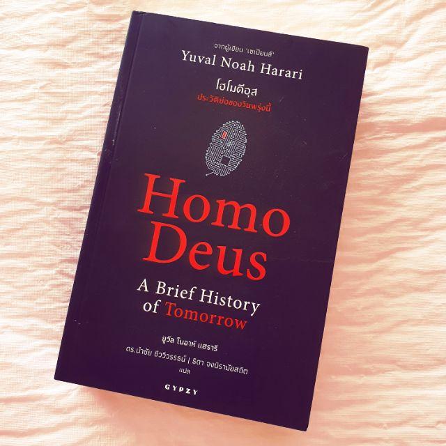 แนะนำหนังสือ Homodeus : ประวัติย่อของวันพรุ่งนี้