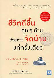หนังสือน่าอ่าน ชีวิตดีขึ้นทุกด้านด้วยการจัดบ้านแค่ครั้งเดียว