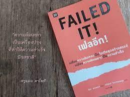 แนะนำหนังสือ-FAILED IT! เฟลอีก!