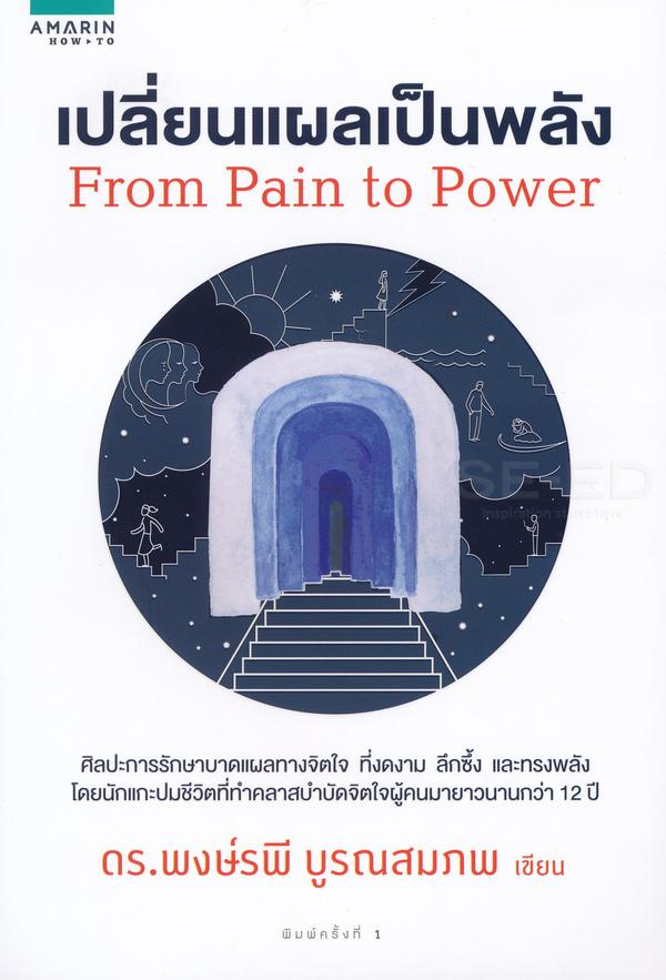 แนะนำหนังสือ เปลี่ยนแผลเป็นพลัง : From Pain to Power