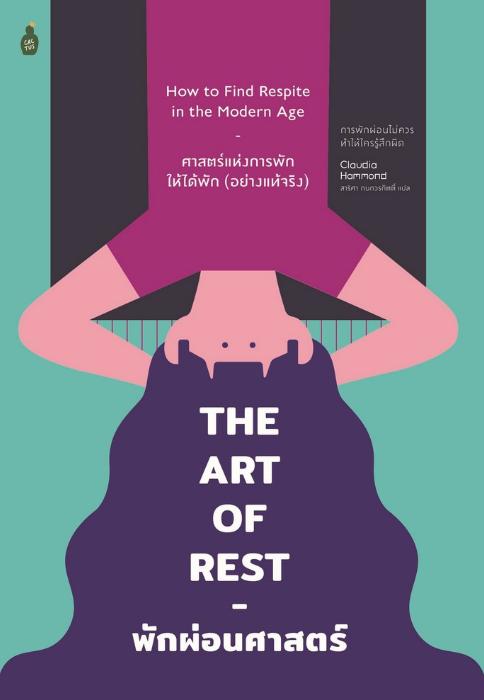 หนังสือน่าอ่าน The Art of Rest : พักผ่อนศาสตร์