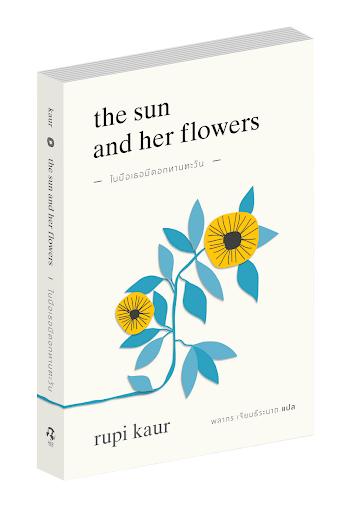 หนังสือแนะนำ ในมือเธอมีดอกทานตะวัน / The Sun and Her Flowers